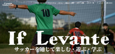 If Levante Futebol Clube